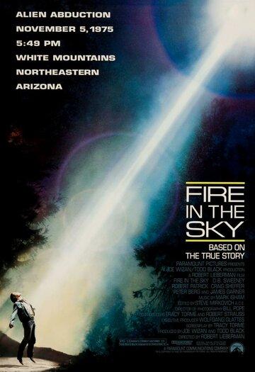 Огонь в небе 1993