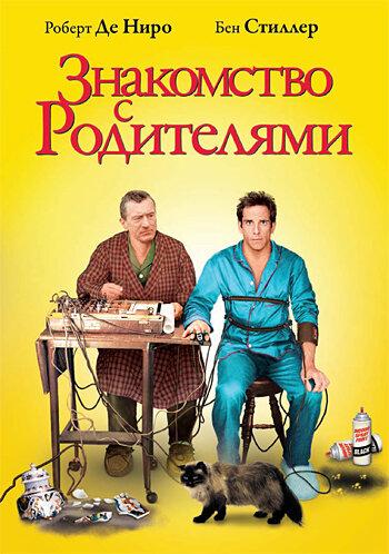 Знакомство с родителями (2000)