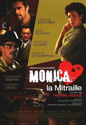 Моника-пулемётчица (Monica la mitraille)