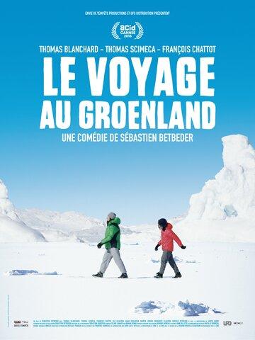 Поездка в Гренландию 2016
