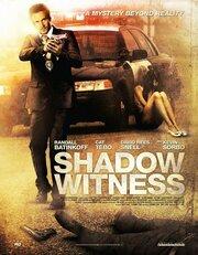 Незримые свидетели (2012)