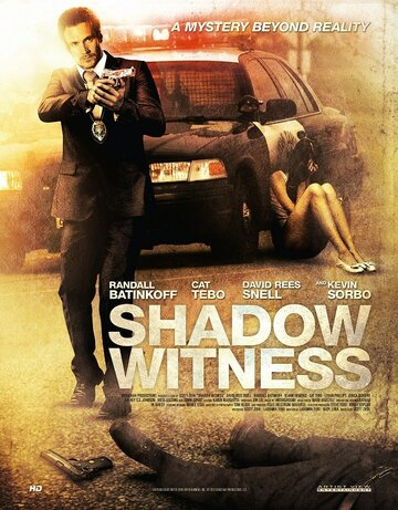 �������� ��������� (Shadow Witness)