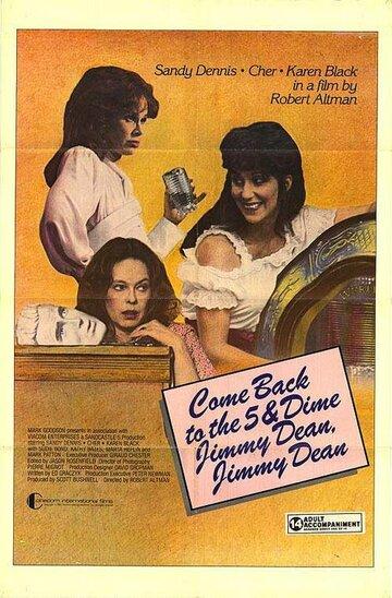 Приходи ко мне на встречу, Джимми Дин, Джимми Дин (1982)