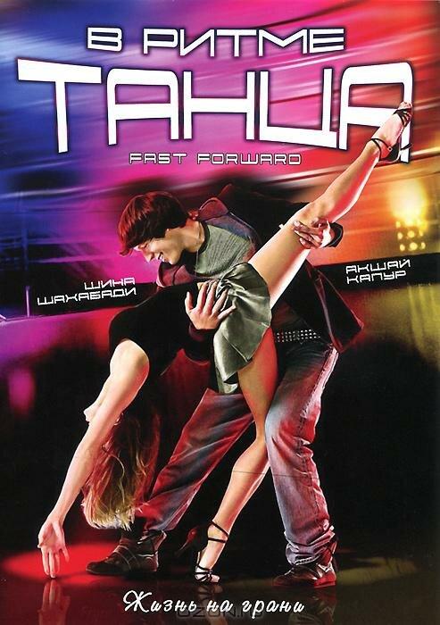 Фильмы В ритме танца смотреть онлайн
