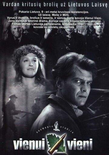 В полном одиночестве (2003)