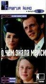 О чем знала Мейси (1995)