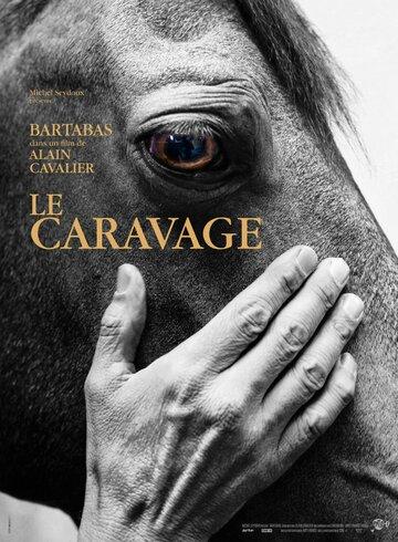 Караваджо (Le Caravage)