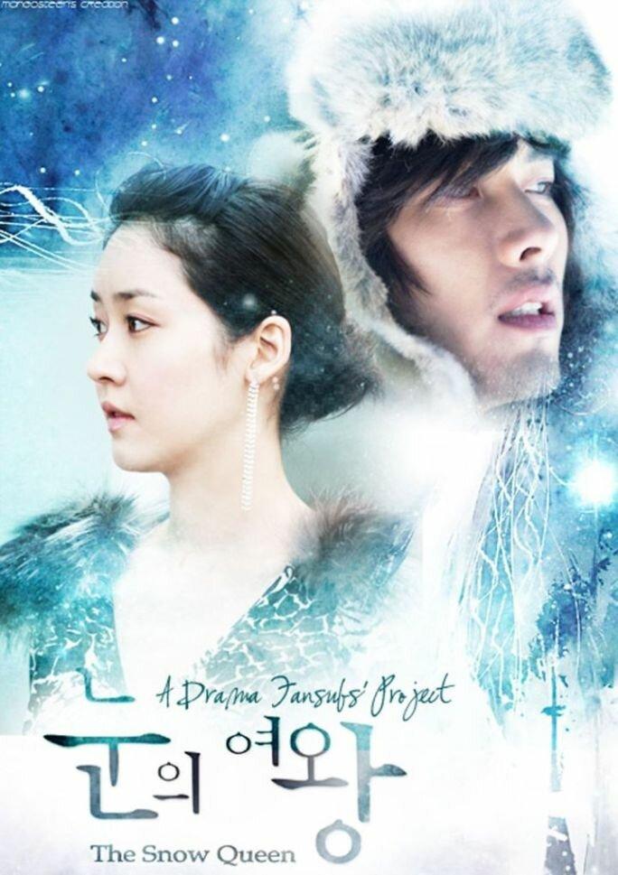 715038 - Снежная королева ✦ 2006 ✦ Корея Южная