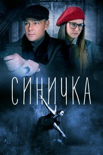 Синичка (4 сезон)