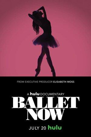 Балет сегодня  (2018)