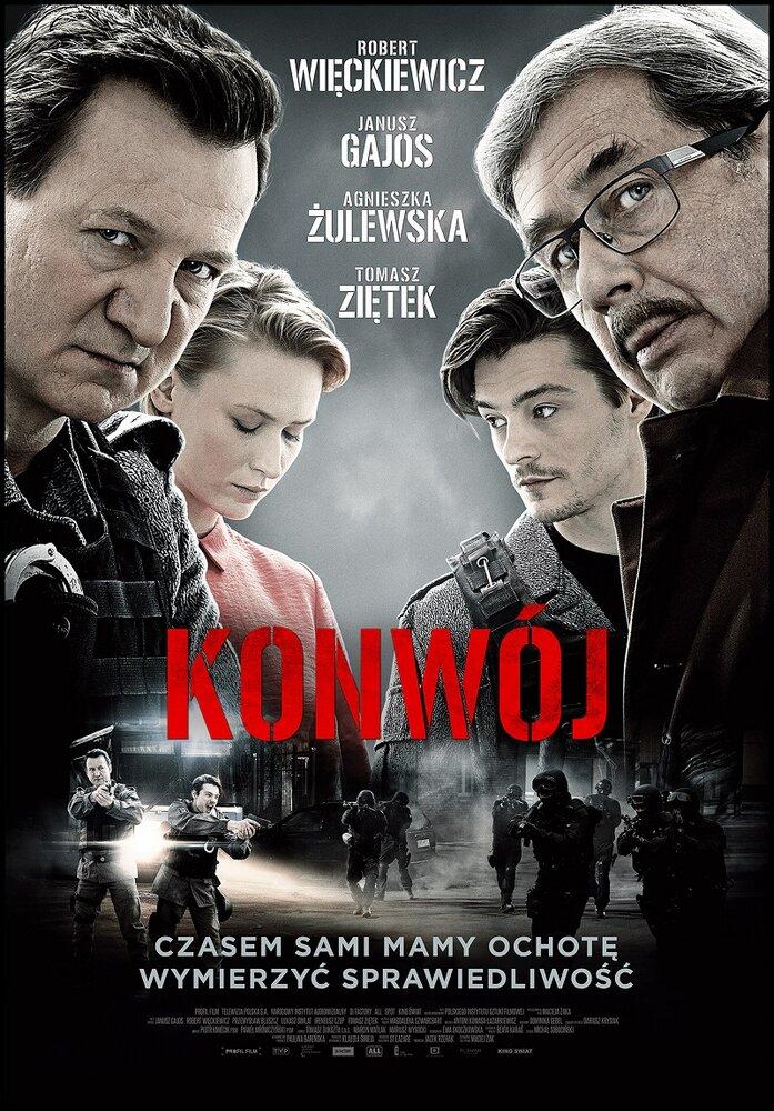 Конвой / Konwój (2017)