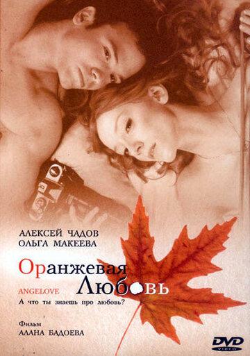 Оранжевая любовь (2007) полный фильм
