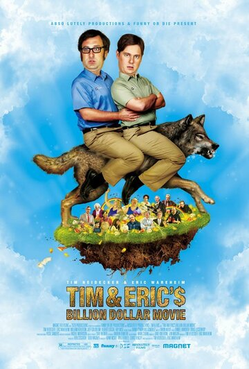 Фильм на миллиард долларов Тима и Эрика