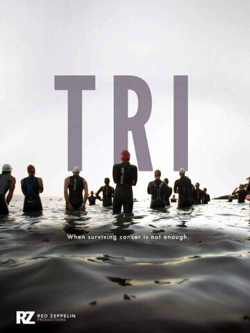 Три / Tri (2016)