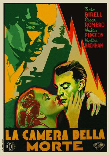 Она опасна (1937)