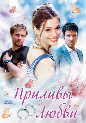 Приливы любви (2006)