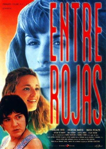 Среди красных (1995)