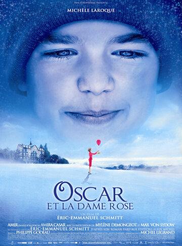 ����� � ������� ���� (Oscar et la dame rose)