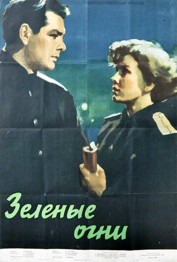 Зелёные огни (1955) полный фильм онлайн