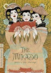 Микадо (1939)