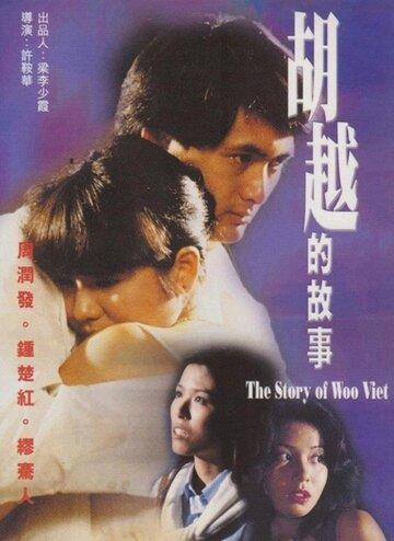 Покровитель убийц (1981)