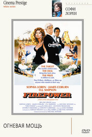 Огневая мощь (1979)