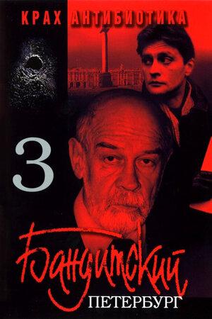 Бандитский Петербург 3: Крах Антибиотика (2001)