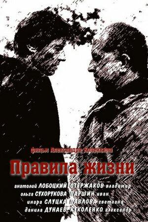 Правила жизни (2012)