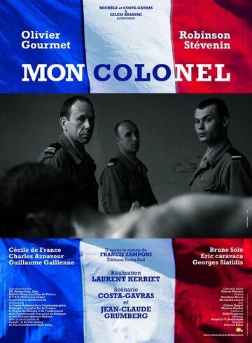 Мой полковник (Mon colonel)
