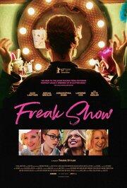 Цирк уродов (2017) смотреть онлайн фильм в хорошем качестве 1080p