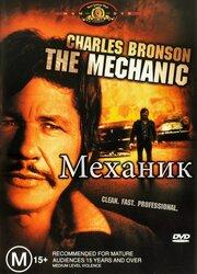 Механик (1972)