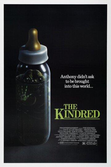 Родственник (The Kindred)