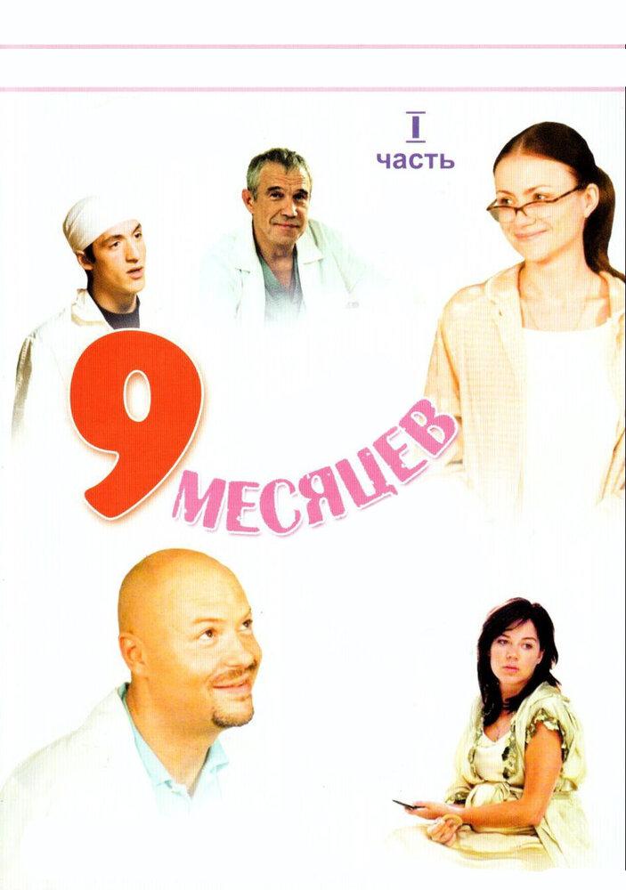 9 месяцев (2006) смотреть онлайн 1 сезон все серии подряд в хорошем качестве