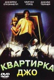 Квартирка Джо (1996)