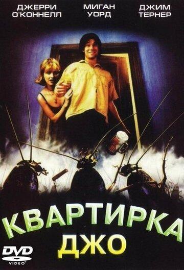 Кино Воображаемая жизнь ангелов