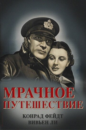 Мрачное путешествие (1937)