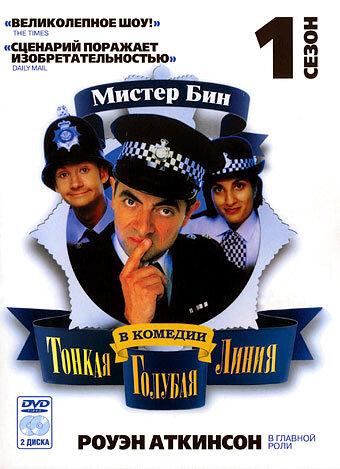 Тонкая голубая линия (1995)