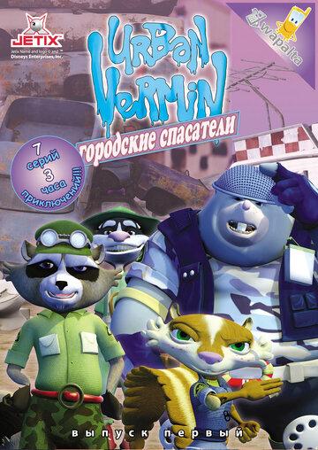 Городские спасатели (2007) полный фильм