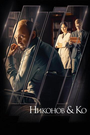 Никонов и Ко (2015)