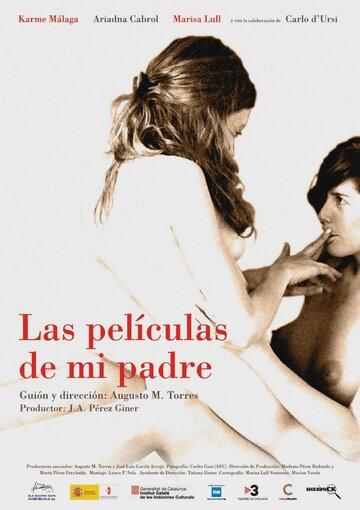 Фильмы моего отца (2007)