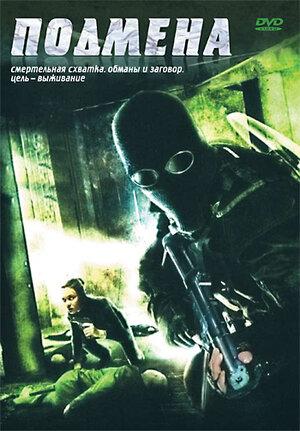 Подмена  (2006)