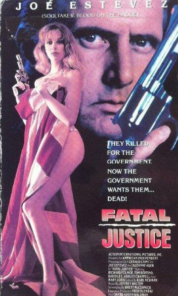 Смертельное правосудие (1994)