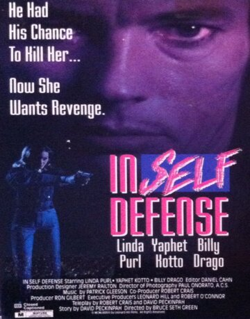 В целях самообороны (1987)
