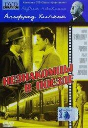 Незнакомцы в поезде (1951)