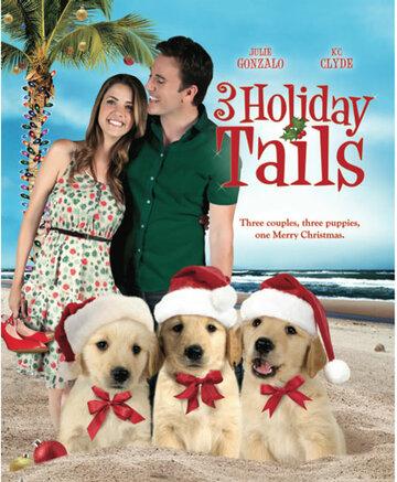 Три рождественские сказки 2011
