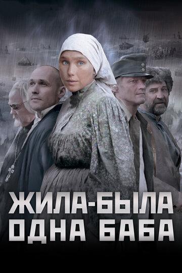 Жила-была одна баба (2011) полный фильм онлайн