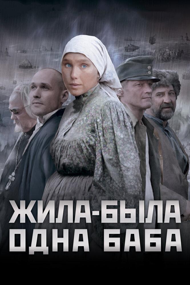 Жила-была одна баба (2011)