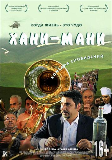 Хани мани 2015