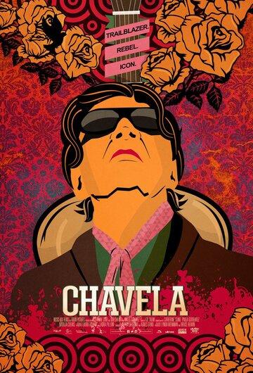 Чавела (2017)