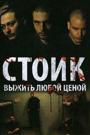 Стоик: Выжить любой ценой (2009)